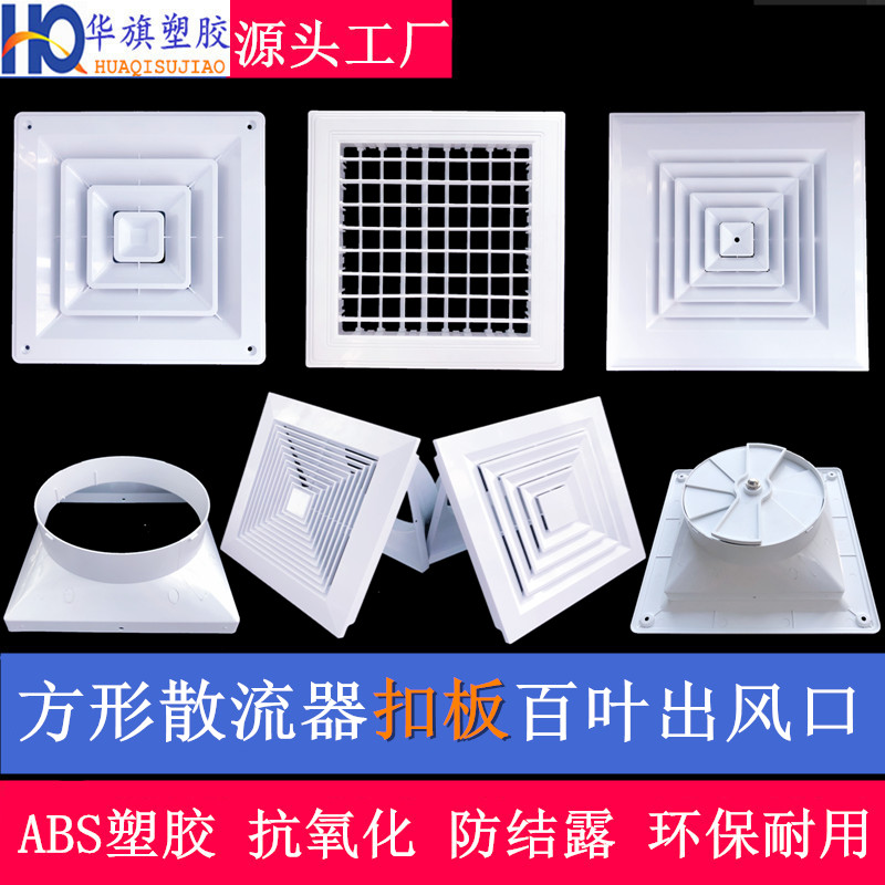 方形散流器方接圆调节集成吊顶天花板空调出风口包邮ABS华旗塑胶