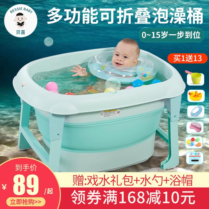 抖音折叠洗澡盆新生婴儿游泳桶家用宝宝大号可坐躺儿童泡澡沐浴桶