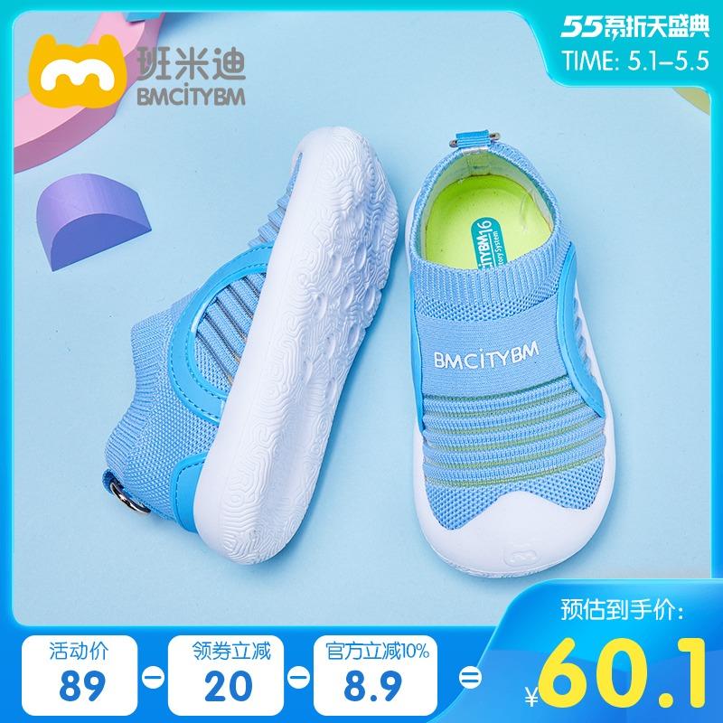 班米迪男童室内鞋春秋季新款童鞋