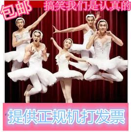 四小天鹅男搞笑无敌版成人芭蕾舞演出服装男芭蕾演出服天鹅湖舞裙图片