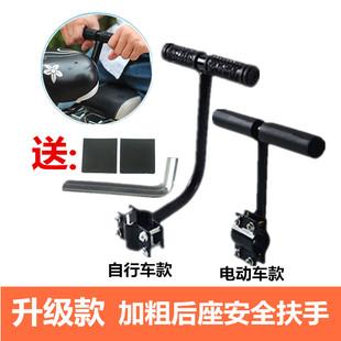 电动车后座椅儿童扶手把自行车上 后置坐垫小孩防摔推杆单车配件