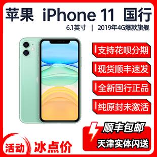 Apple/苹果 iPhone 11 苹果11promax国行正品全网通双卡手机现货