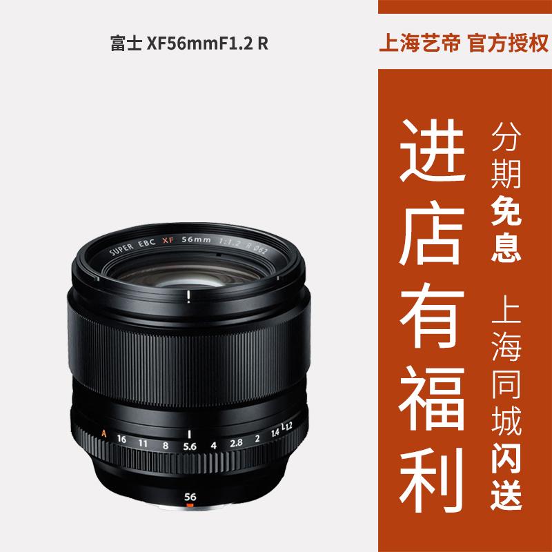 Fujifilm/富士 XF 56mm F1.2定焦微单镜头旅游人物56国行