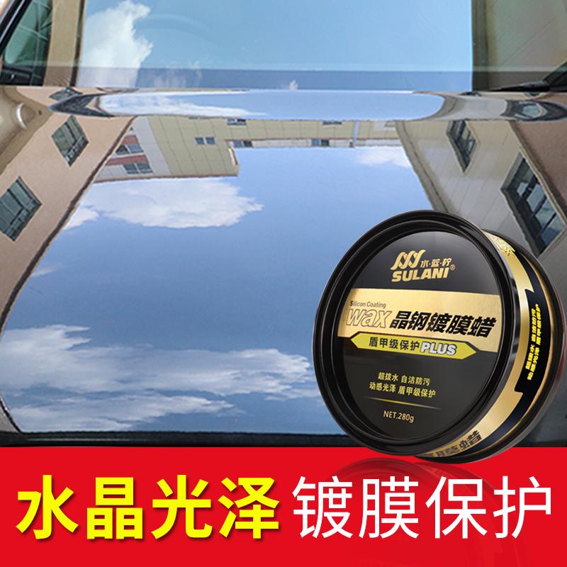 正品水蓝柠晶钢镀膜蜡汽车打蜡上光专用白色车黑色通用镀膜式养护