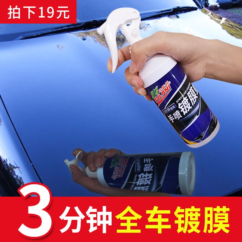 汽车镀晶纳米水晶镀膜喷雾车漆度镀晶液体玻璃封釉车蜡渡晶剂正品