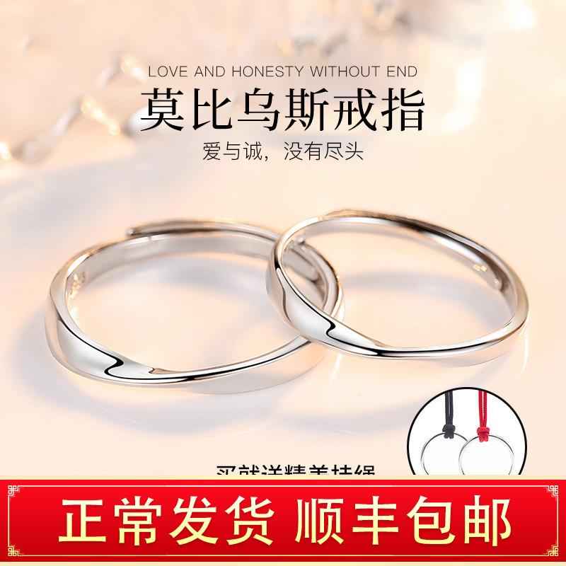 莫比乌斯环情侣戒指纯银一对女男异地日系轻奢对戒礼物送女友纪念