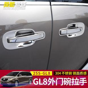 别克GL8门碗贴门把手门腕 新GL8 25s外拉手盖门腕框拉手改装饰条