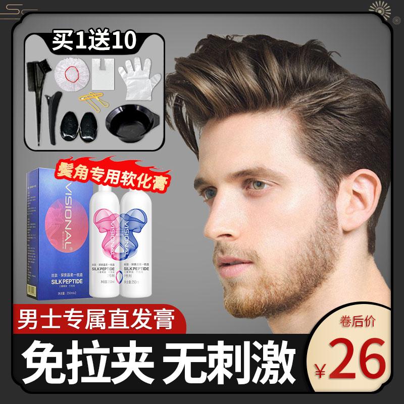 男士头发鬓角直发软发软化膏家用洗直不永久定型软化剂自然柔顺剂