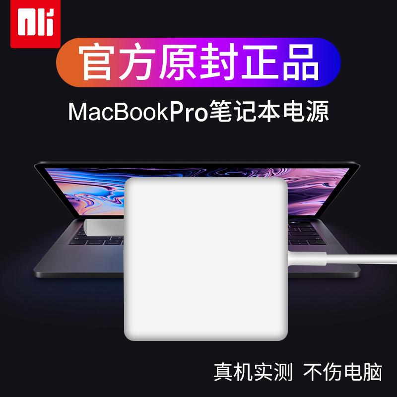 适用于苹果电脑充电器macbook air/mac/pro笔记本充电线电源适配器原装正品电源线快充45w充电头配件插头冲电