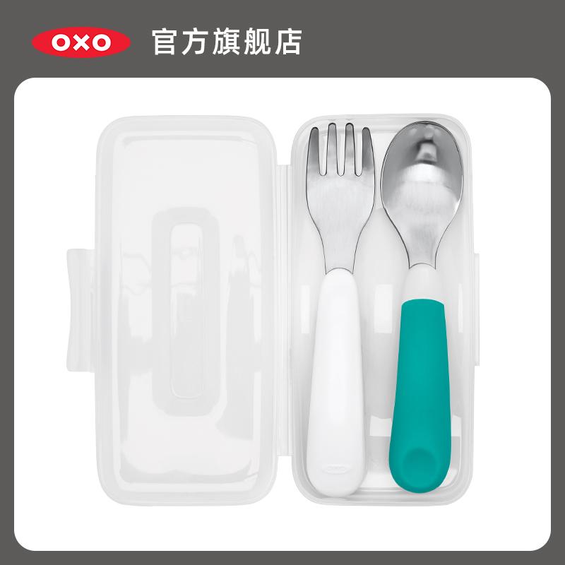 OXO奥秀不锈钢叉勺套装勺子叉子儿童宝宝训练勺餐具婴儿便携带盒