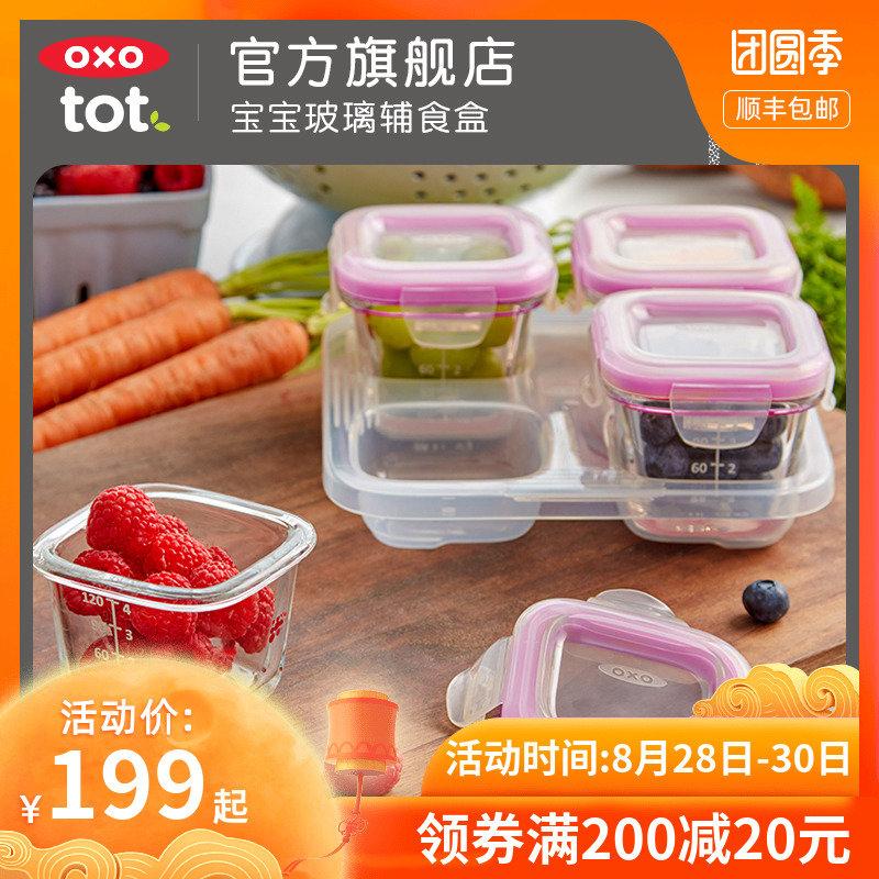 OXO奥秀宝宝玻璃辅食盒保鲜冷冻食品盒密封便携耐热家用儿童婴儿宝宝食品优惠券