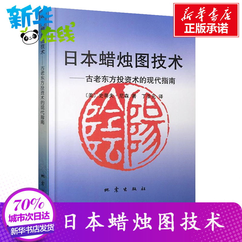 日本蜡烛图技术 丁圣元 正版新解 古老东方投资术的现代指南 理财期货股票  管理 书籍日本蜡烛图技术--古老东方投资术的现代指南
