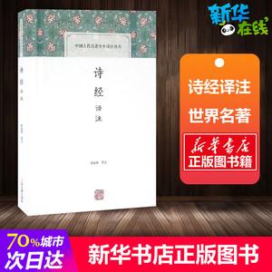 詩經譯注 程俊英 譯注 世界名著文學 新華書店正版圖書籍 上海古籍出版社