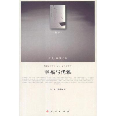 幸福与优雅 江畅,周鸿雁 著作 中国哲学社科 新华书店正版图书籍 人民出版社