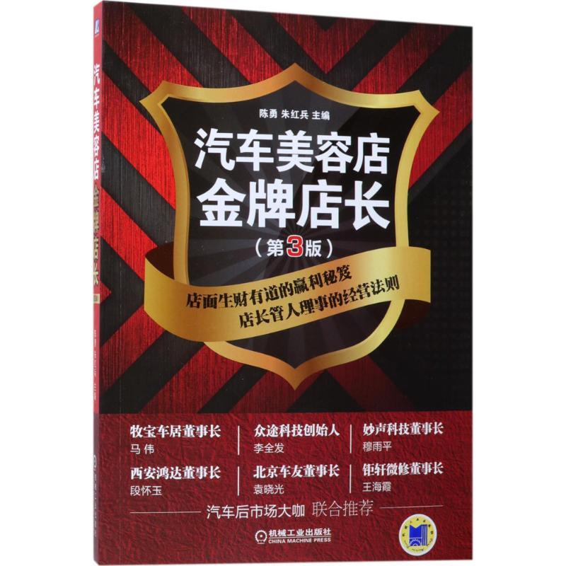 汽车美容店金牌店长第3版 陈勇,朱红兵 主编 著作 汽车经管、励