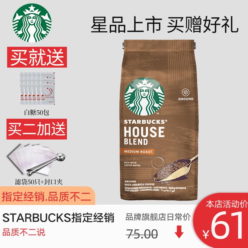 星巴克咖啡 家享特选综合研磨咖啡粉进口袋装中度烘焙咖啡粉200g
