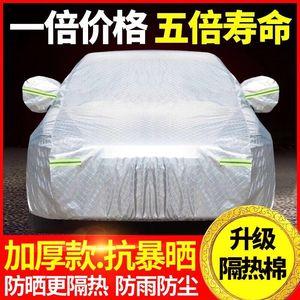领2元券购买荣威RX3 RX5 550车衣350 360 i5 i6车罩防晒防雨隔热厚通用车套子
