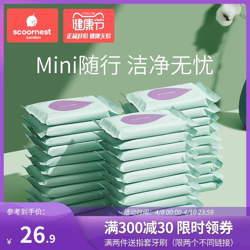 科巢婴儿湿巾小包随身装(30包)婴幼儿新生宝宝手口专用便携湿纸巾