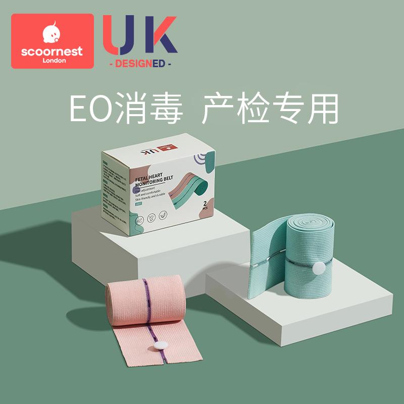 科巢胎监带胎心监护带孕妇安全带胎监绑带胎心监测带腹带2条装