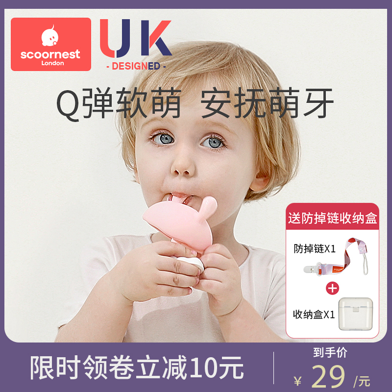 科巢小蘑菇安抚牙胶磨牙棒婴儿硅胶玩具宝宝防吃手神器咬胶可水煮