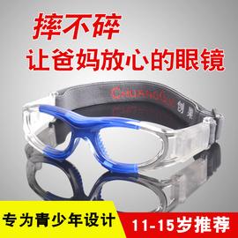 儿童篮球眼镜小孩青少年户外足球运动护目镜框打球近视保护眼睛架图片