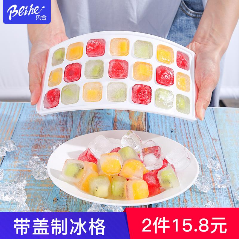雪糕模具家用带盖硅胶冰格冻冰块盒制冰盒辅食盒创意制冰器制冰模