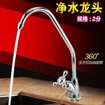 二分配件家用三叉開關凈水器純水機智水龍頭分鵝頸龍頭2全銅