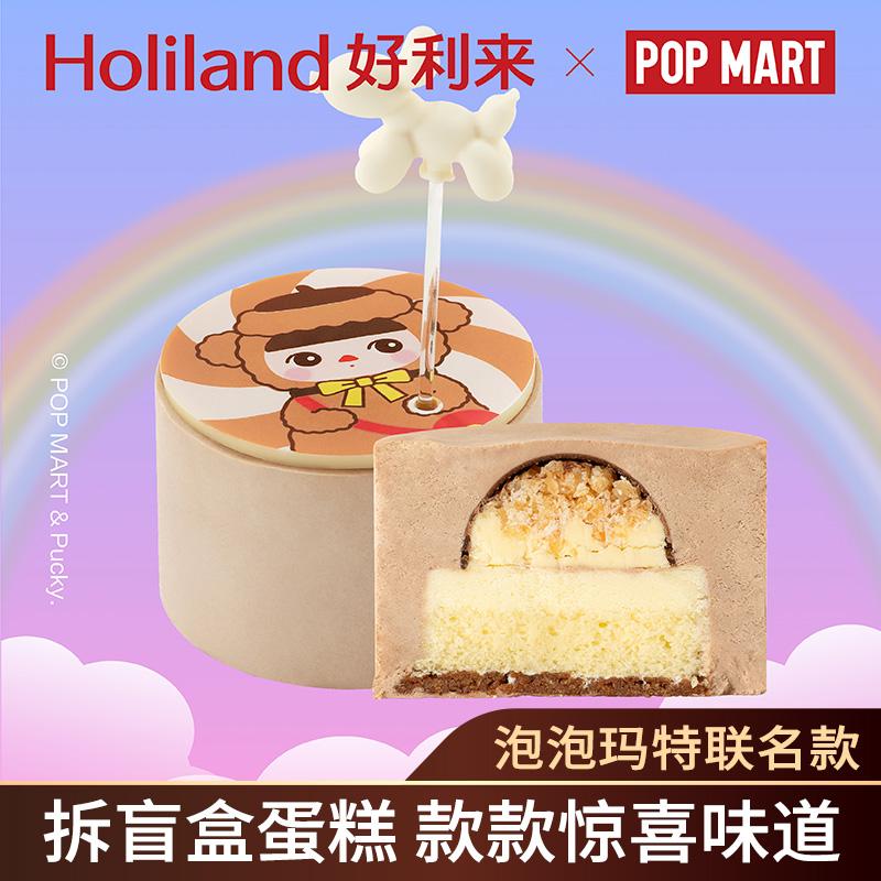 好利来×泡泡玛特联名款泡泡芝士蛋糕盲盒休闲零食糕点下午茶甜品