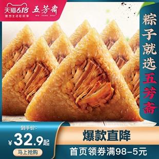 五芳斋粽子新鲜猪肉棕子10只大肉粽早餐散装 团购批发特产嘉兴粽子