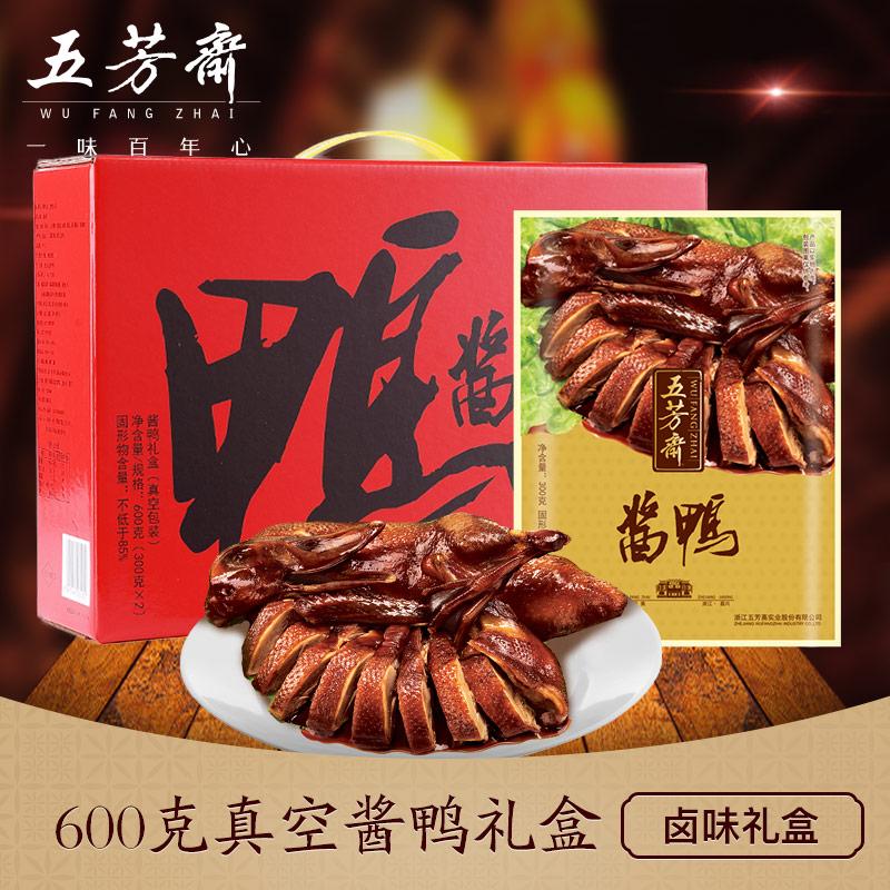 五芳斋卤味私房菜300g*2酱鸭板鸭熟食开袋即食酱鸭礼盒 年货礼盒