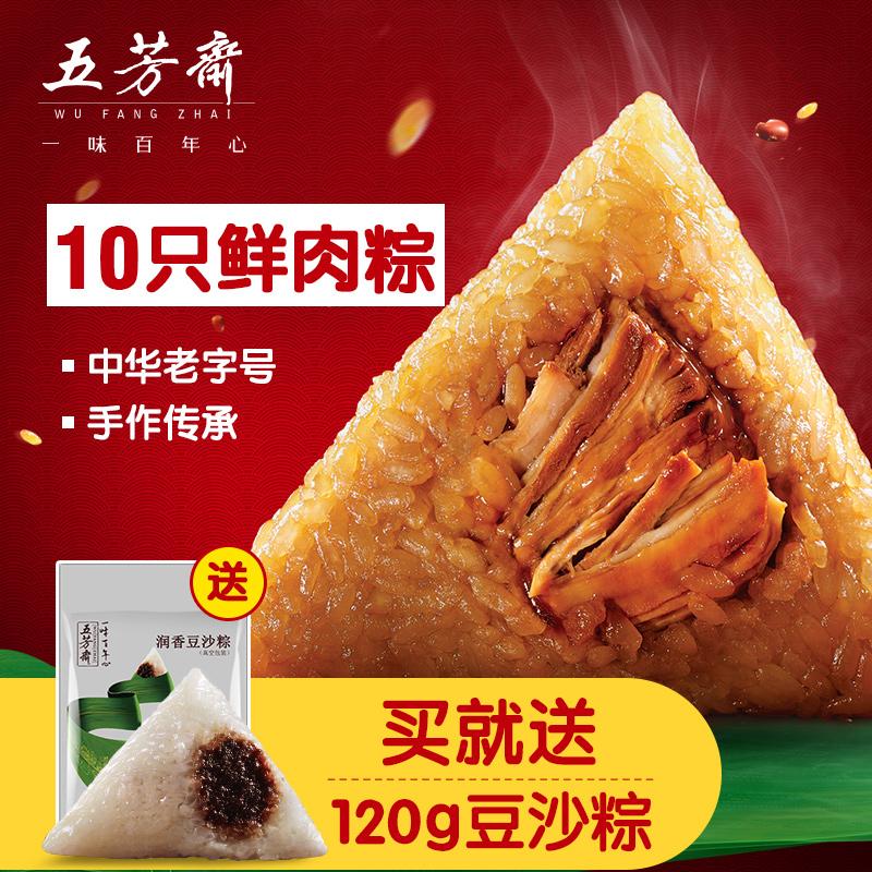 五芳斋粽子  新鲜鲜肉棕子10只大肉粽早餐散装团购批发嘉兴特产