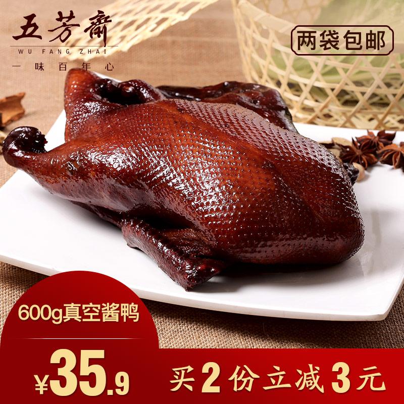 五芳斋卤味 600克酱鸭酱板鸭 真空包装 卤菜 熟食 鸭肉 2袋包邮