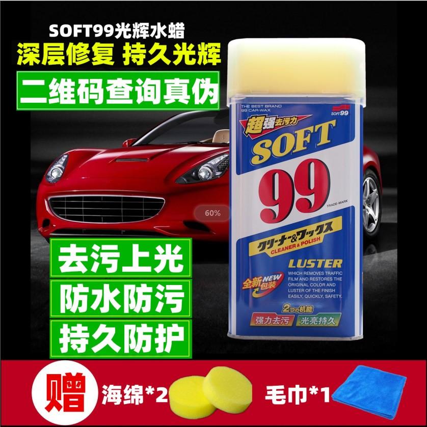 SOFT99光辉水蜡液体99水蜡去划痕蜡汽车蜡水龙头去污抛光养护车蜡