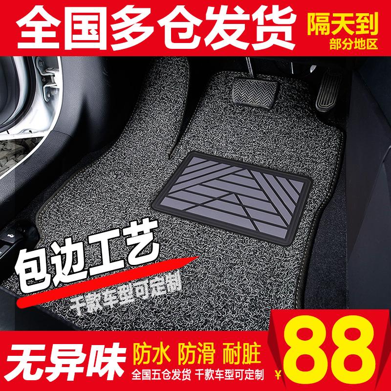 丝圈专车定制地毯式车垫子脚踏地垫