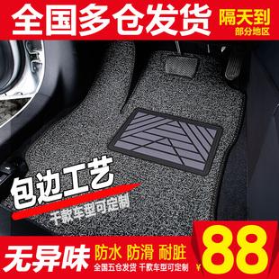 汽车丝圈脚垫专车专用定制地毯式 车垫子脚踏地垫可裁剪通用易清洗