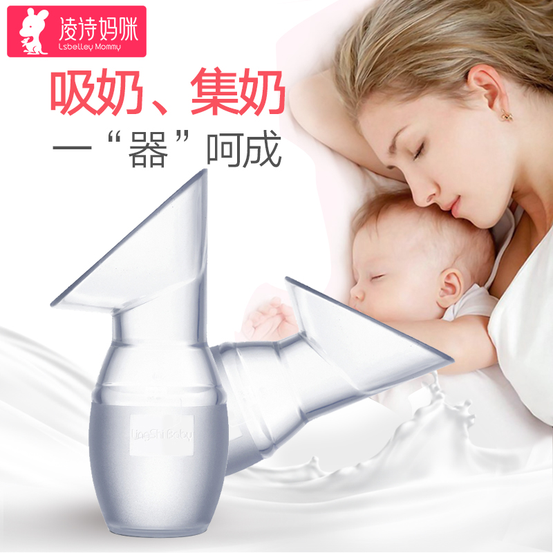 凌诗 吸奶器手动大吸力母乳收集器接漏奶挤奶器硅胶拔奶集乳器