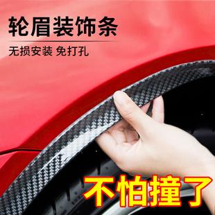 汽车轮眉防撞条防刮擦贴加宽前后车轮碳纤加厚改装饰保护贴通用品