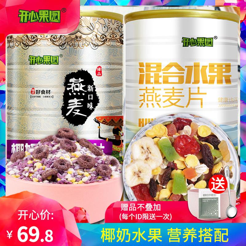 开心果园营养早餐混合水果麦片+椰奶紫薯燕麦片两罐组合1100g