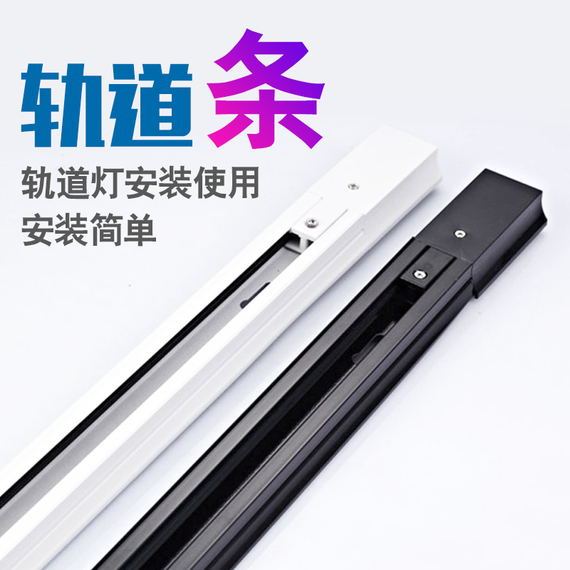Blue shark lighting rail light rail bar 2-wire rail two-wire adapter crosshead straight connector l adapter