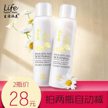 生活涵美洋甘菊喷雾补水保湿水舒缓敏感肌肤小瓶便携式喷雾爽肤水