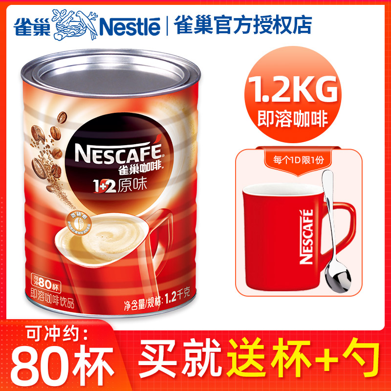 Nestle coffee 1 + 2 original Nestle original coffee instant canned beverage