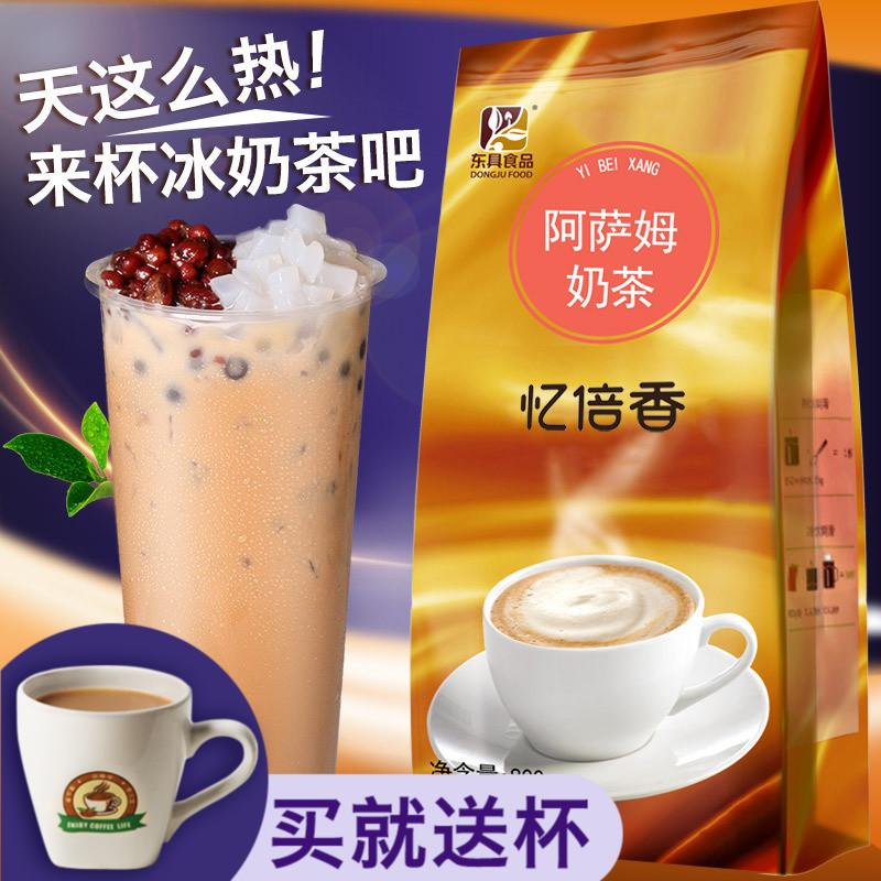 东具阿萨姆奶茶粉批发奶茶店专用珍珠奶茶粉袋装原料原味草莓味