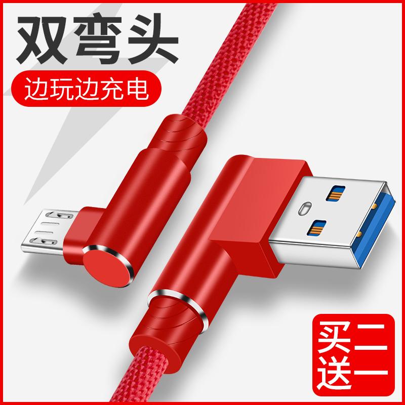 安卓数据线USB快充充电器双弯头单头加长2米3米三星华为OPPO小米vivo魅族通用高速USB手机充电线原装正品闪充