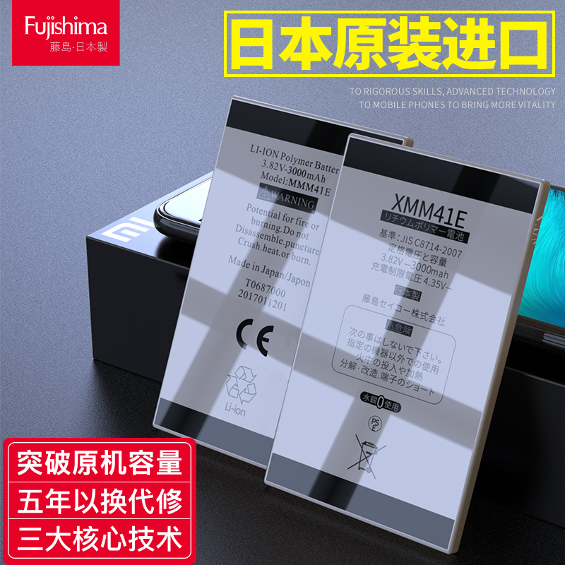 【日本原装进口】藤岛适用于小米5电池note2大容量6 5s米4C NOTE4x顶高配版m红米正品标准手机2A2s换n4电板3s