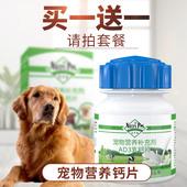 狗狗鈣片小型犬大型犬金毛泰迪幼犬健骨補鈣粉寵物貓狗營養保健品