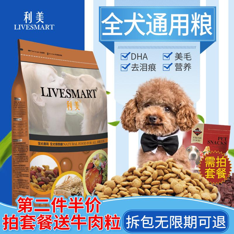 狗粮利美泰迪比熊雪纳瑞小型犬奶糕幼犬成通用型5斤美毛去泪痕10