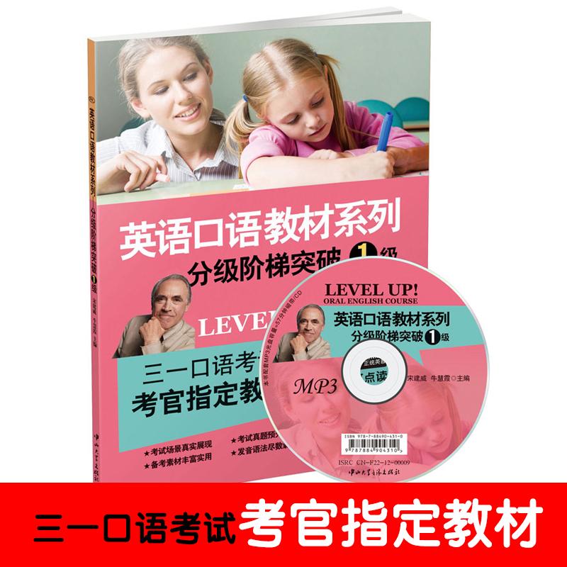 三一口语分级阶梯突破1级 畅销书籍送MP3光盘