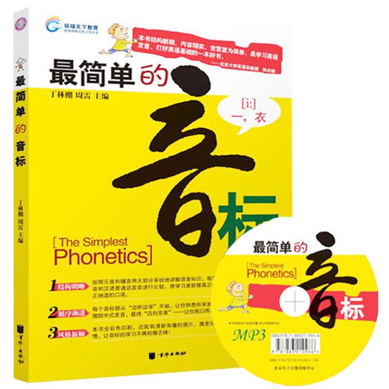 【赠MP3光盘】环球天下简单的音标书 英语口语入门自学教材零基础英语学习教程书籍 英语音标教材书籍 学音标的英语书
