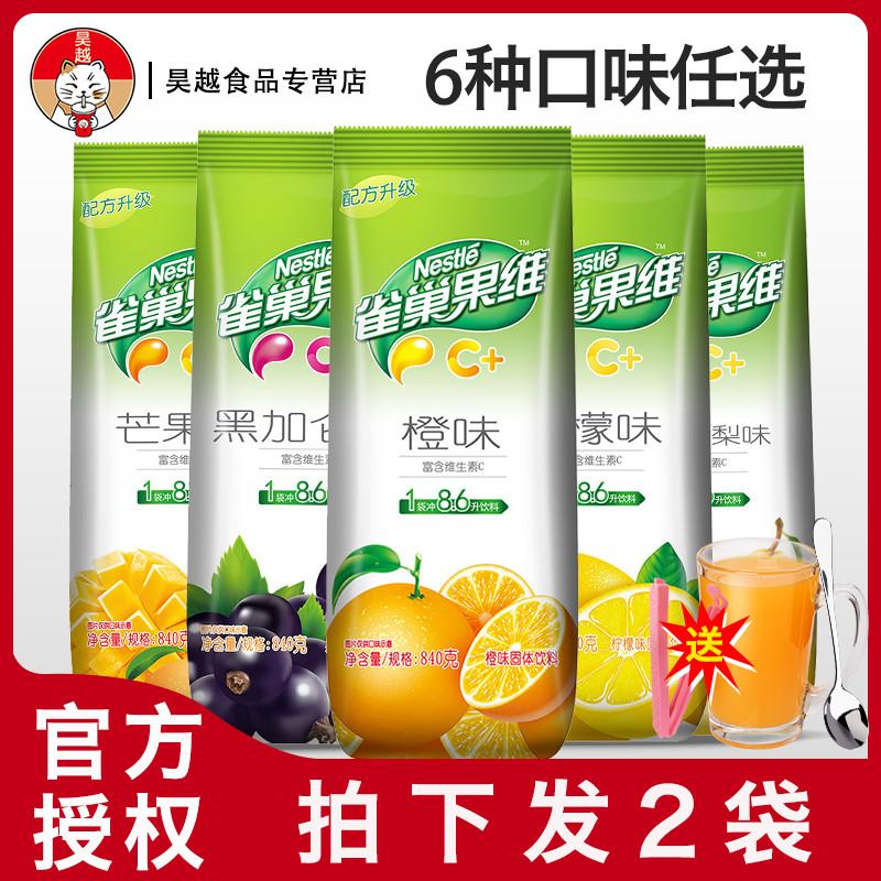 雀巢果维c果汁粉冲饮果汁速溶饮料冲剂夏日饮品冲泡橙汁粉 冲饮