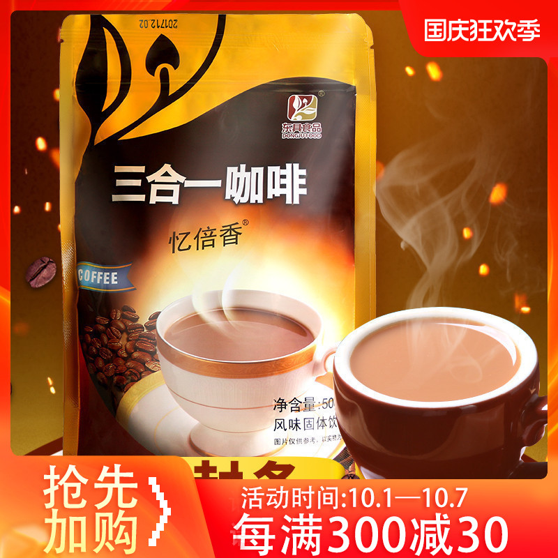Yibeixiang coffee powder original flavor three in one coffee instant coffee beverage charcoal fired concentrated bag 500g